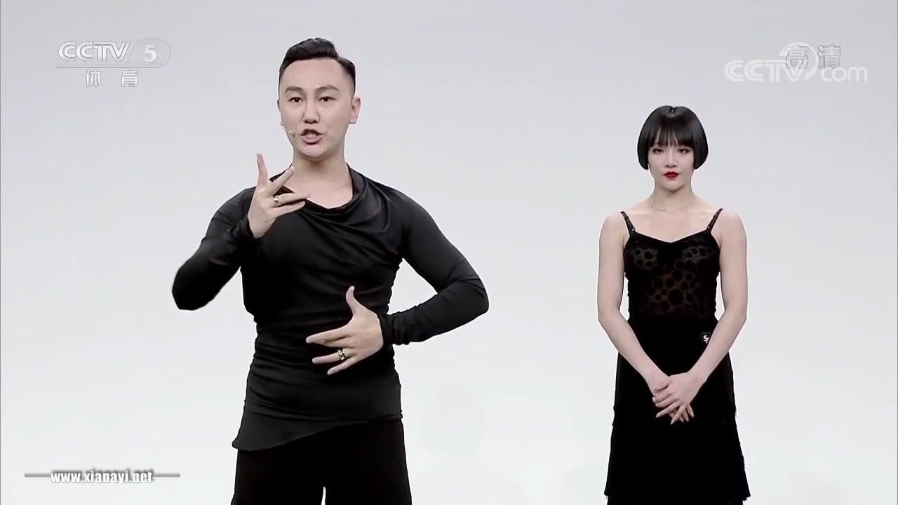 单人小组合(二)央视妈妈推出的伦巴舞教学果然精致